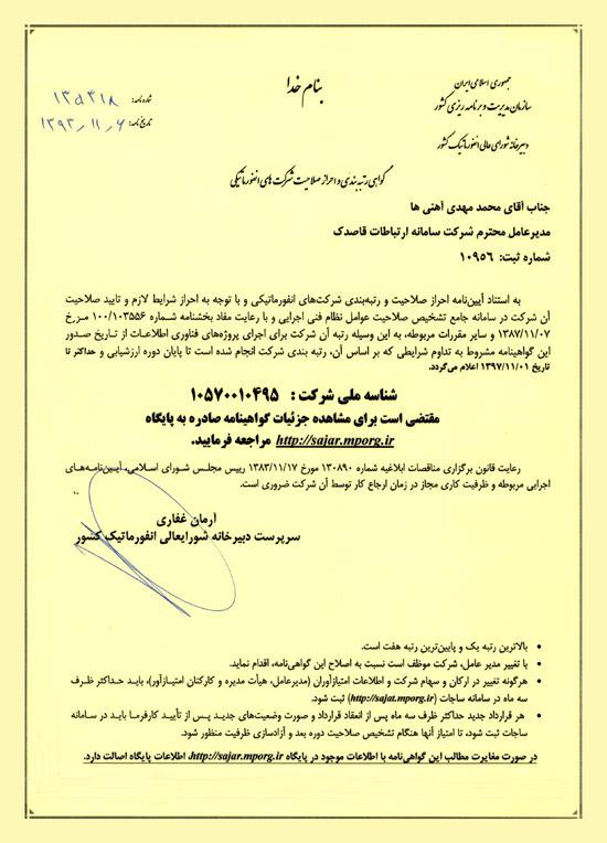گواهینامه رتبه 3 شورای عالی انفورماتیک کشور